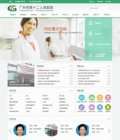 外科专科医院html整站网站模板