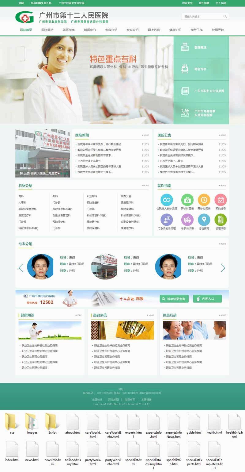 外科专科医院网站模板html整站