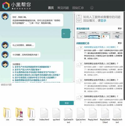 智能在线问答系统html网页模板