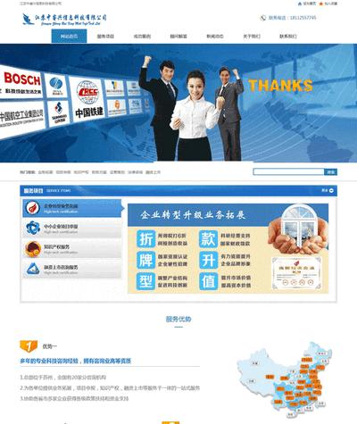 信息服务科技公司html网页模板