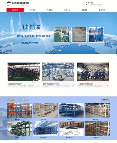 制造货架生产类型公司html静态网站模板