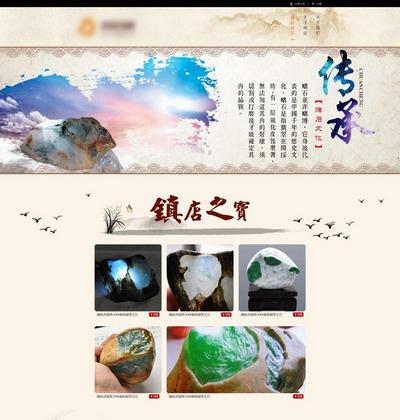 中国风的古玩玉石产品展示html网