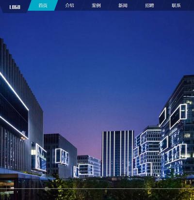 响应式照明系统规划设计LED照明灯具织梦企业模板