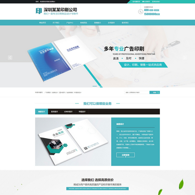 响应式印刷制品设计服务公司织梦