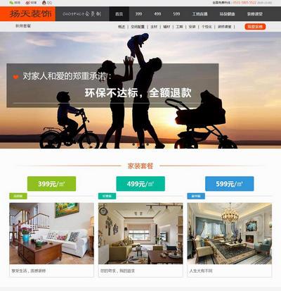 宽屏室内装饰企业网站模板html整站
