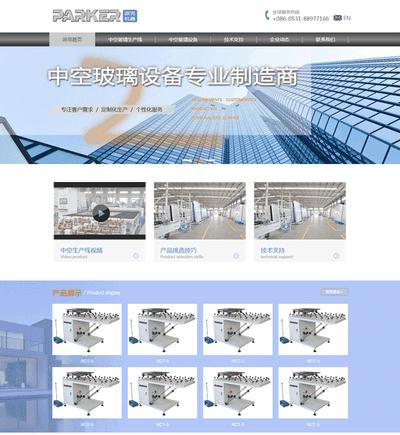 机械设备生产企业网站静态模板