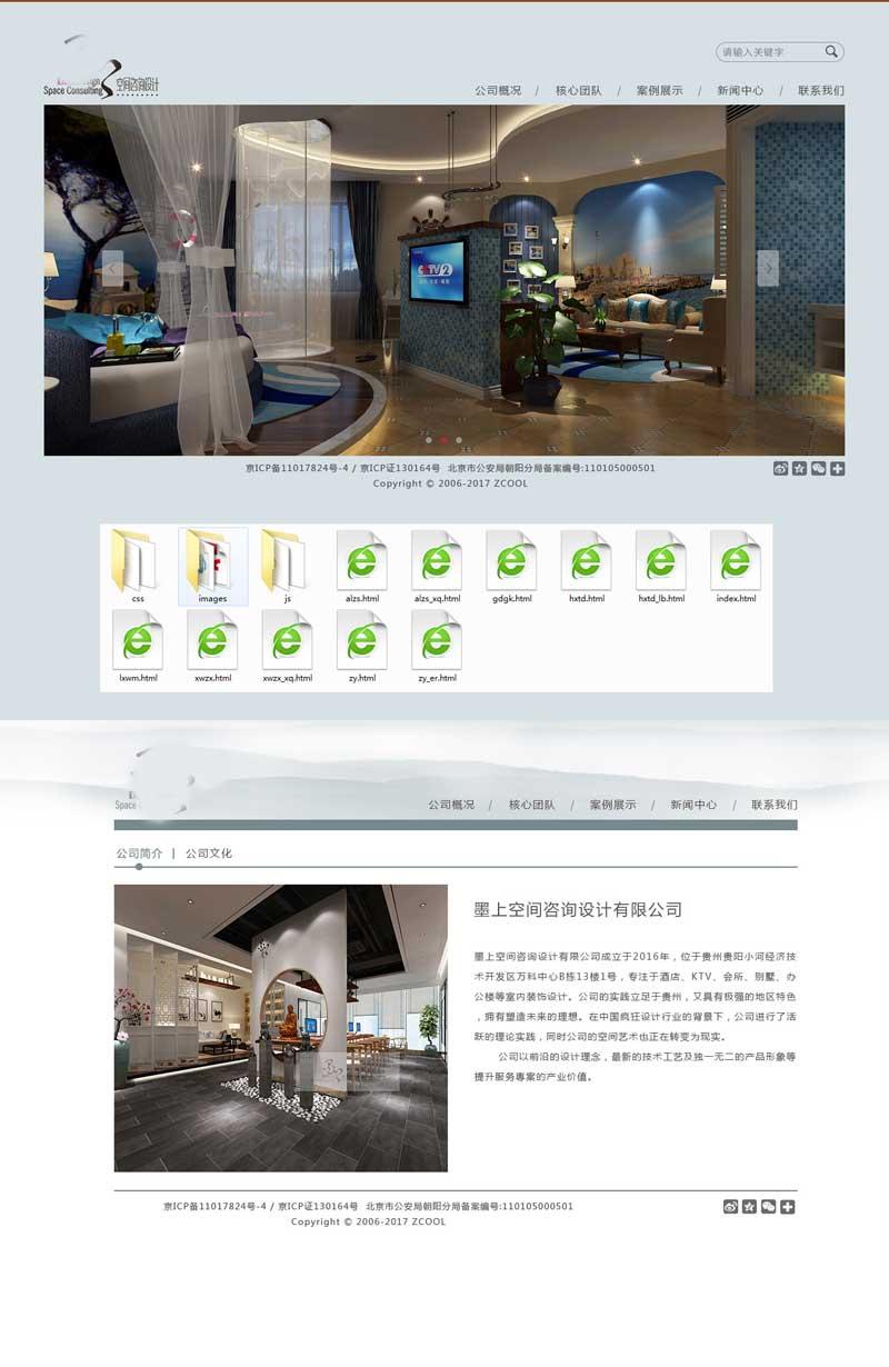 简单大气的室内装饰设计公司网站html模板