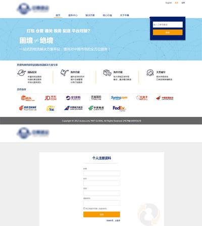 简单大气物流配送企业模板html整站