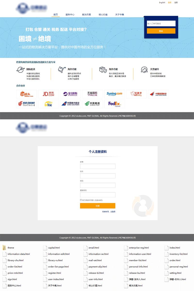 简单大气中集速运物流配送企业模板html整站