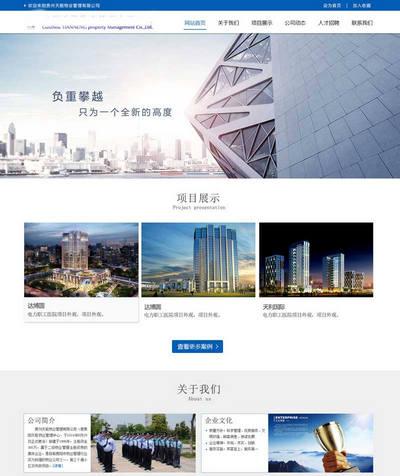 大气物业管理公司html整站网站模