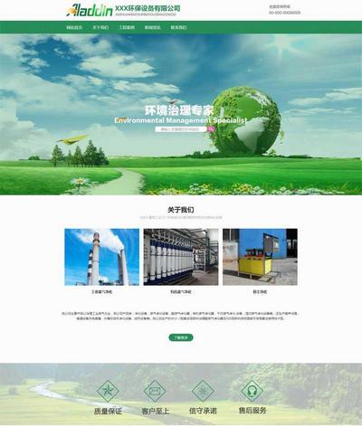环保设备公司网页模板html网页下