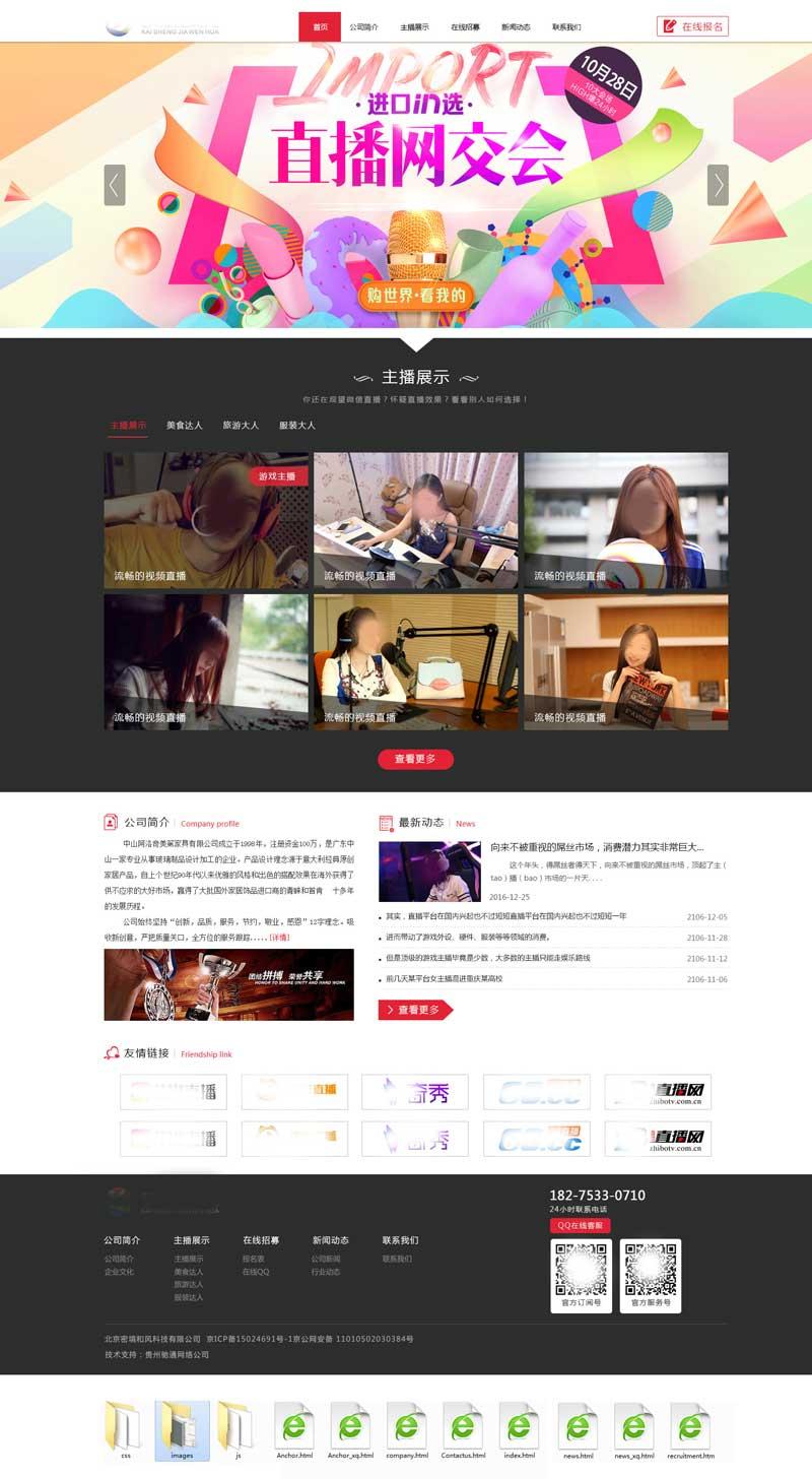 实用的主播培训文化传媒公司网站模板