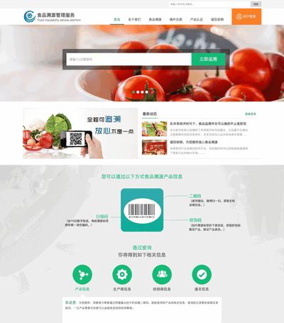 食品溯源安全服务平台网站模板ht