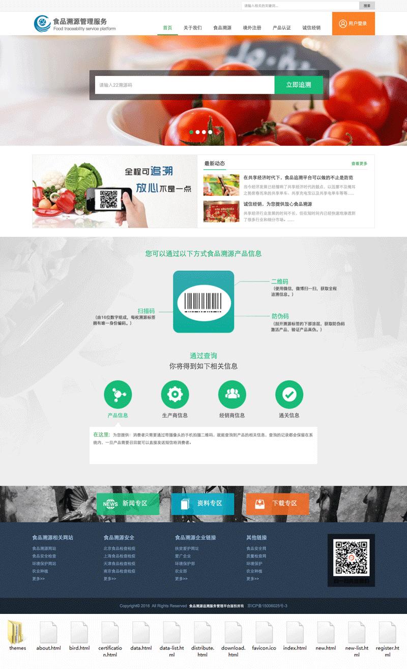 食品溯源安全服务平台网站模板html源码