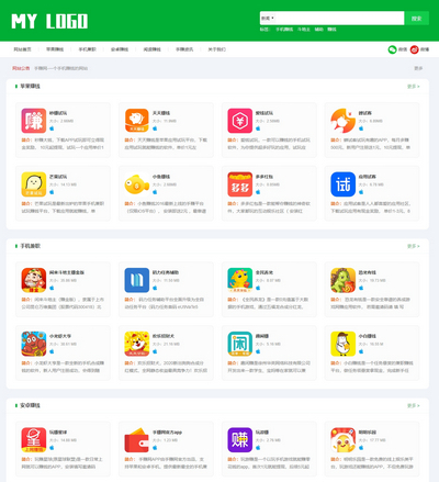 简洁响应式手机app推广下载赚钱