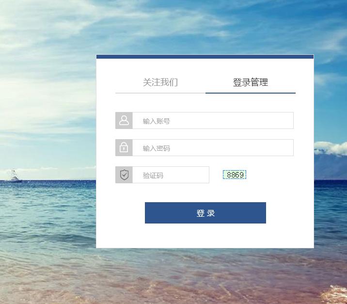一款简洁大方的登录页面模板源码