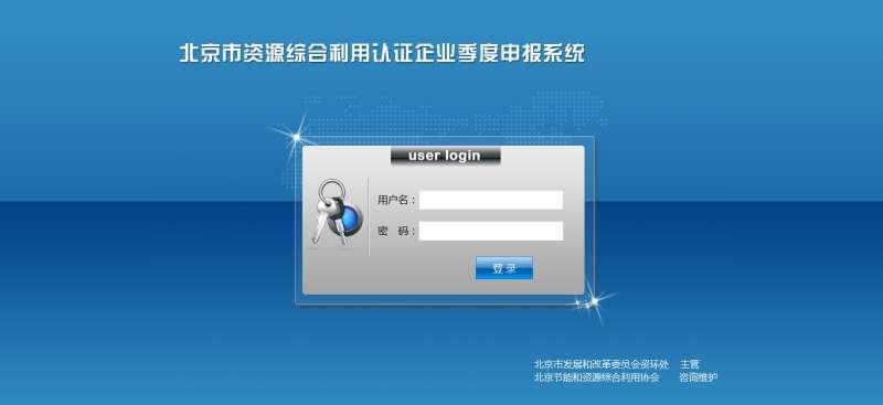 政府企业后台管理登录界面html源码下载