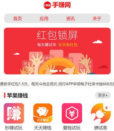 简洁手机APP软件推广下载赚钱网站源码