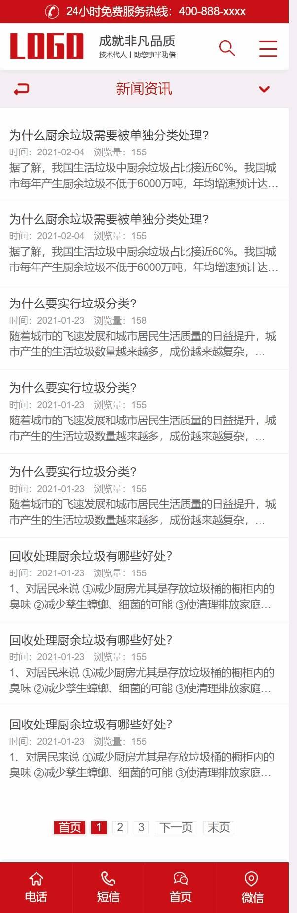 手机新闻页