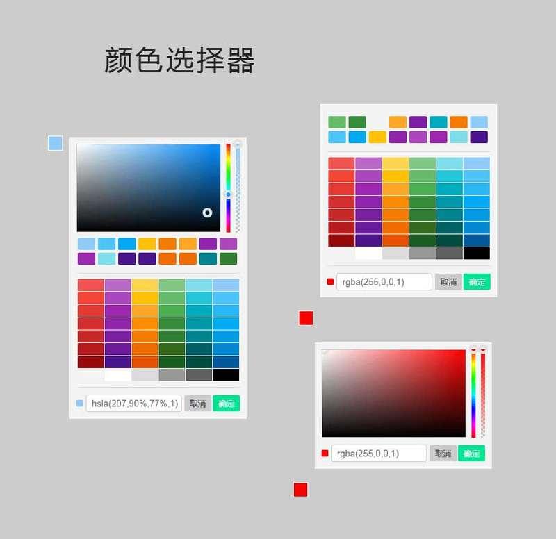多功能的颜色选择器插件