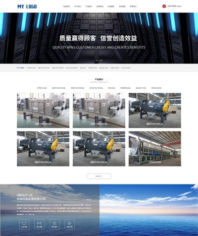 响应式垃圾处理环保机械设备企业网站源码
