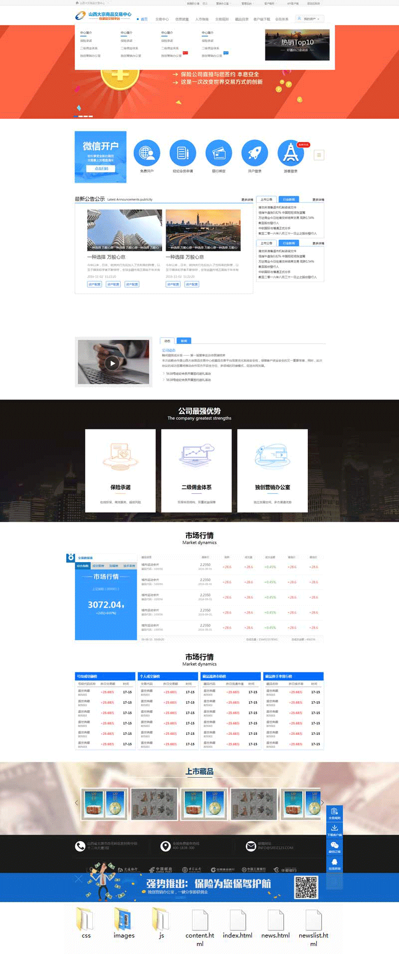 大宗商品期货金融投资公司网站模板