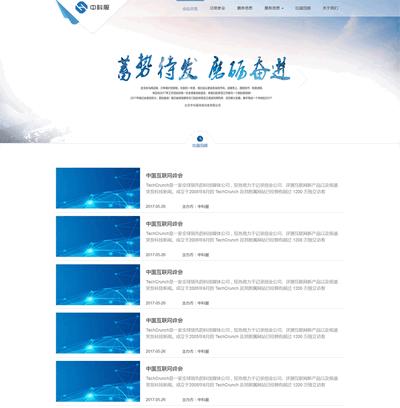 简单互联网峰会会议html静态网站模板
