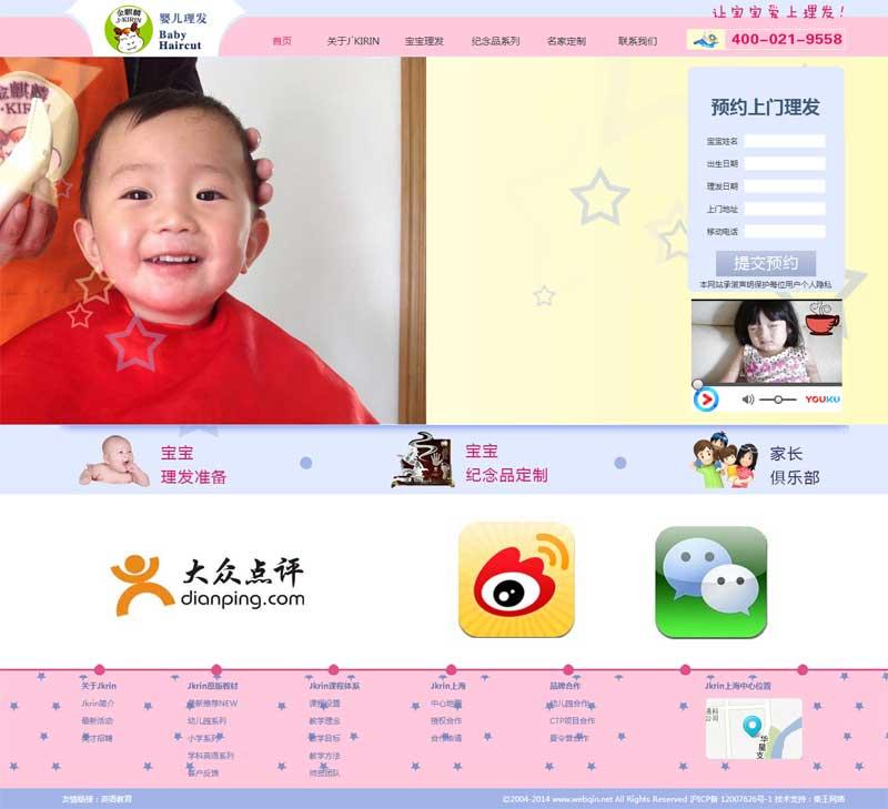 简单的婴儿理发店网页模板