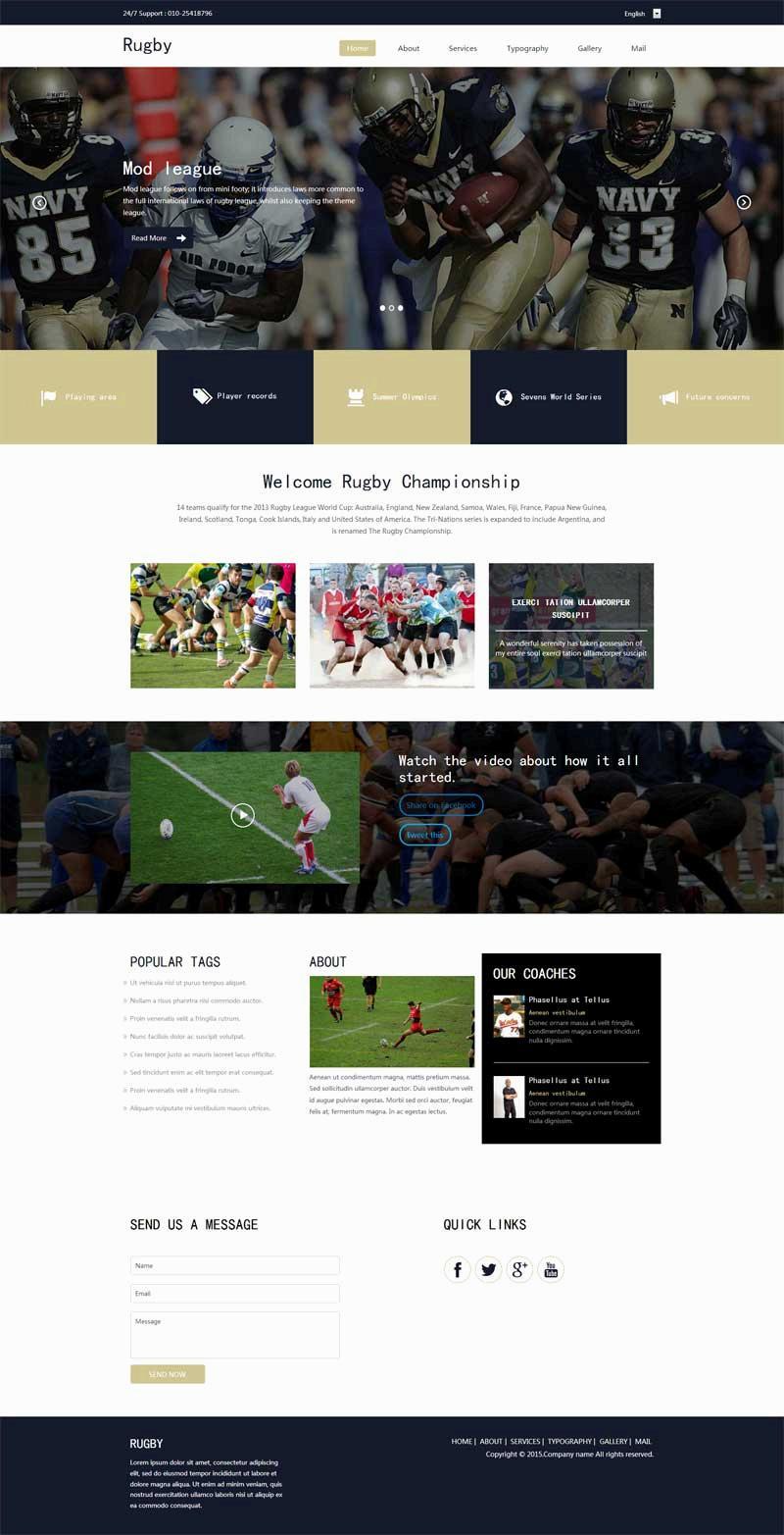 实用的橄榄球运动比赛网站模板