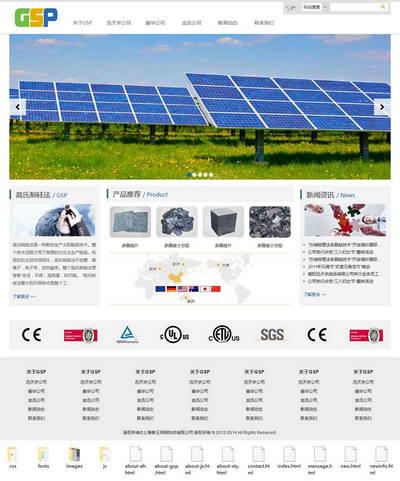 实用新能源科技公司网页静态模板