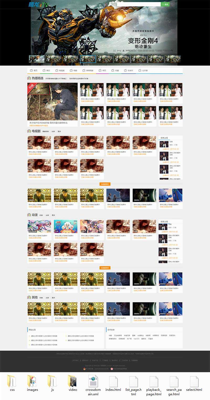 简单的电影视频播放网站模板html源码