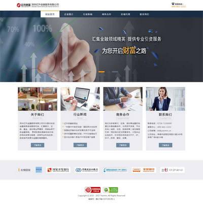 简单金融服务公司企业html模版