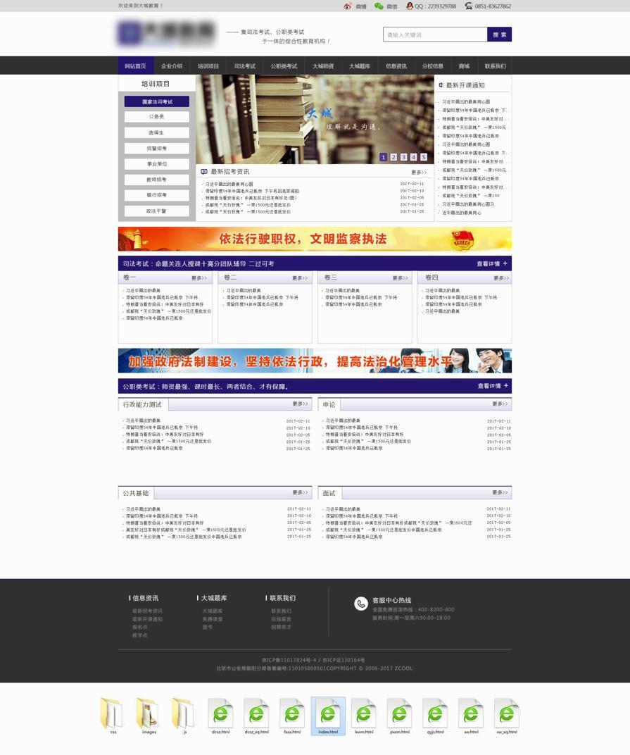 国考教育培训资讯html整站网站模板