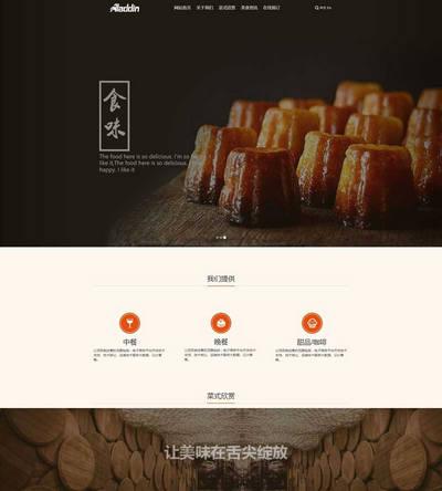 简单宽屏在线预订美食餐厅html网站模板