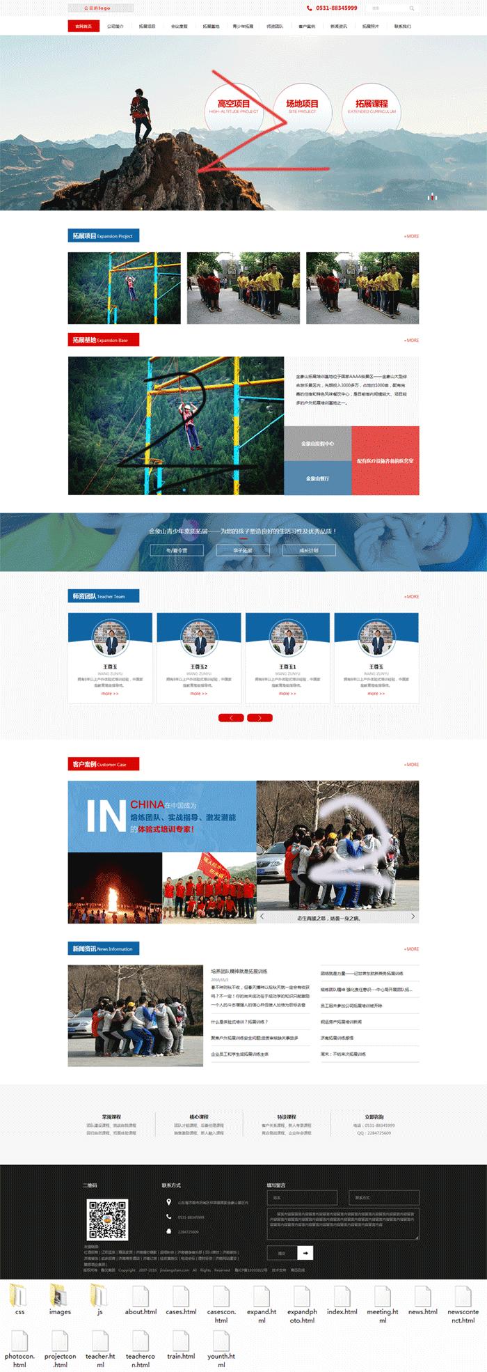 宽屏的户外拓展运动开发网站静态模板html整站