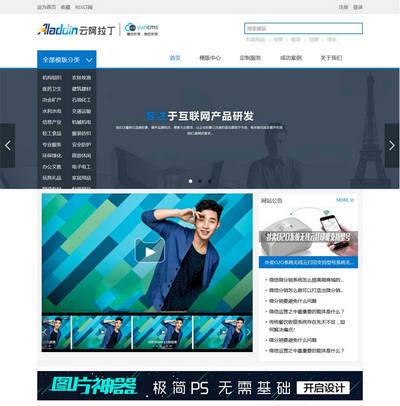互联网定制服务公司网站模板html下载