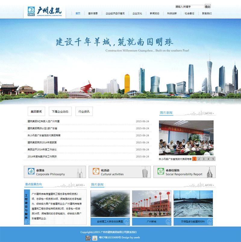 实用城市建筑工程公司html网站模板