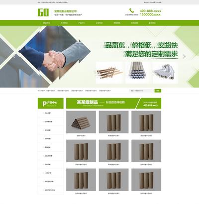 大气纸制品纸管生产销售公司织梦