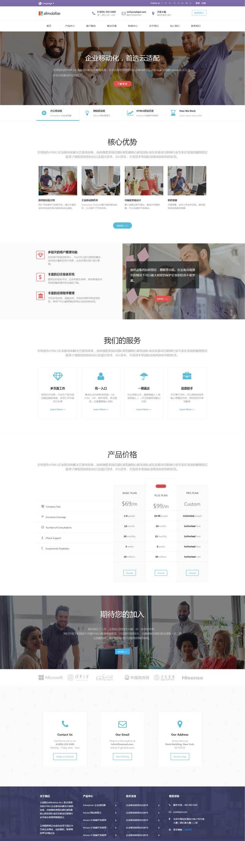 扁平风格IT软件开发公司网站html全站模板