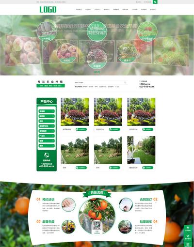 大气绿化苗木果树种植企业织梦源码(带手机站)