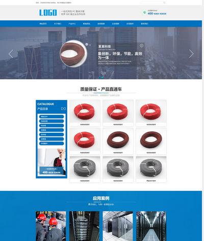 实用响应式电线电缆线材生产销售公司织梦模板