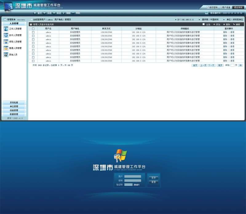 cms企业html后台管理系统模板源