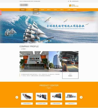 大气机械设备科技公司全站模板html下载