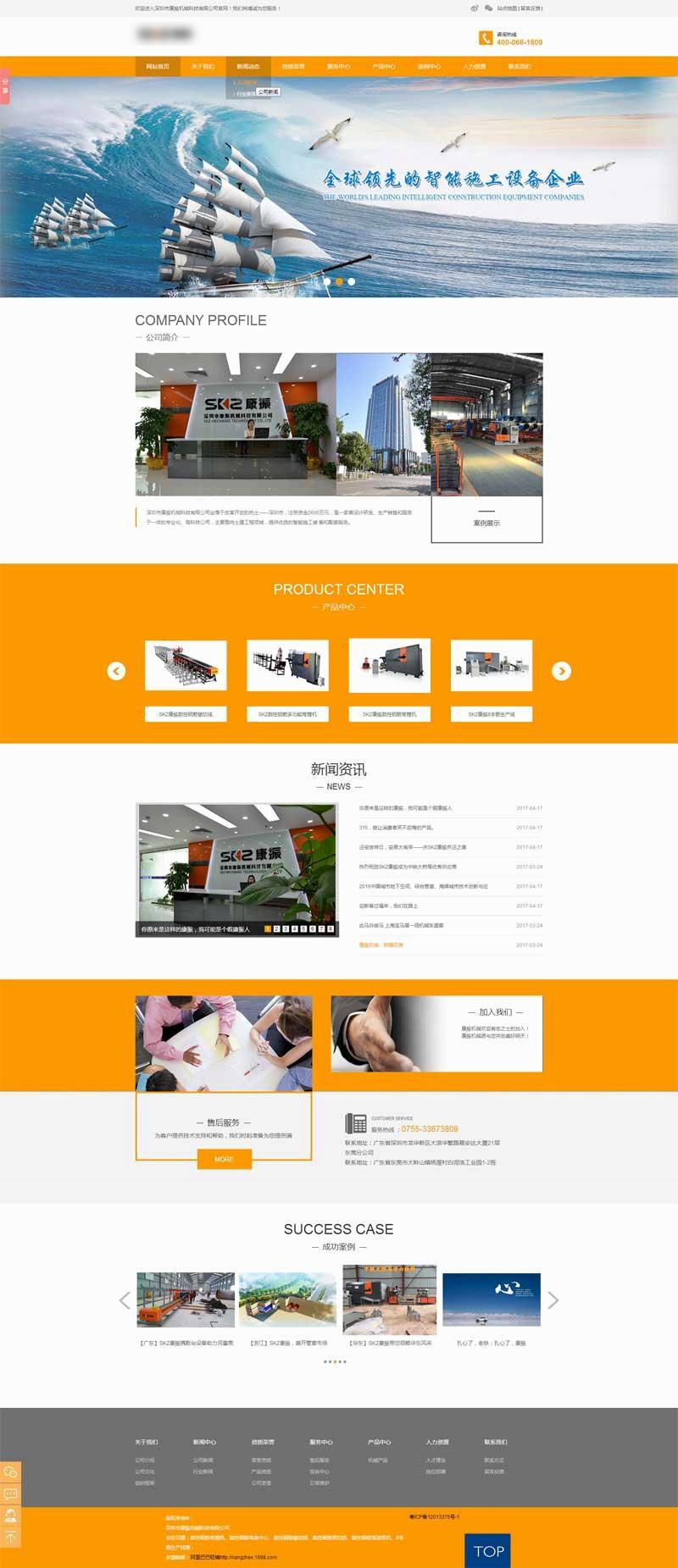 橙色大气的机械设备科技公司全站模板html下载