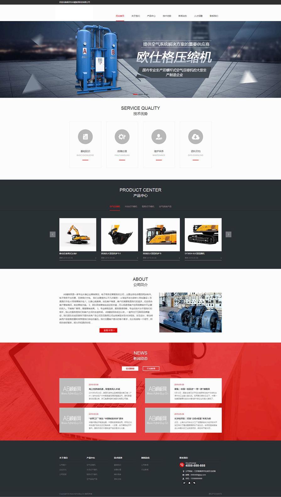 大气响应式压缩干燥机机械设备类网站模板
