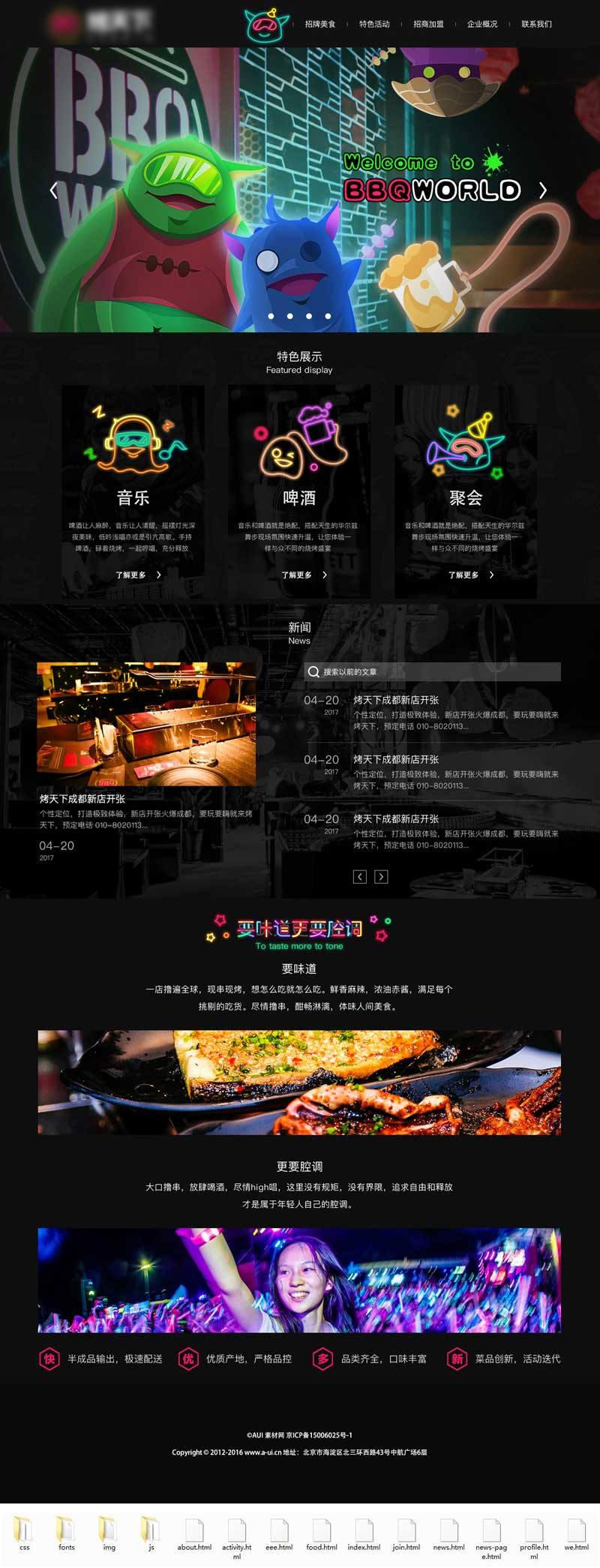 黑色创意的烧烤加盟网站响应式布局模板html源码