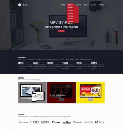 网络外包建站公司网页模板html下载