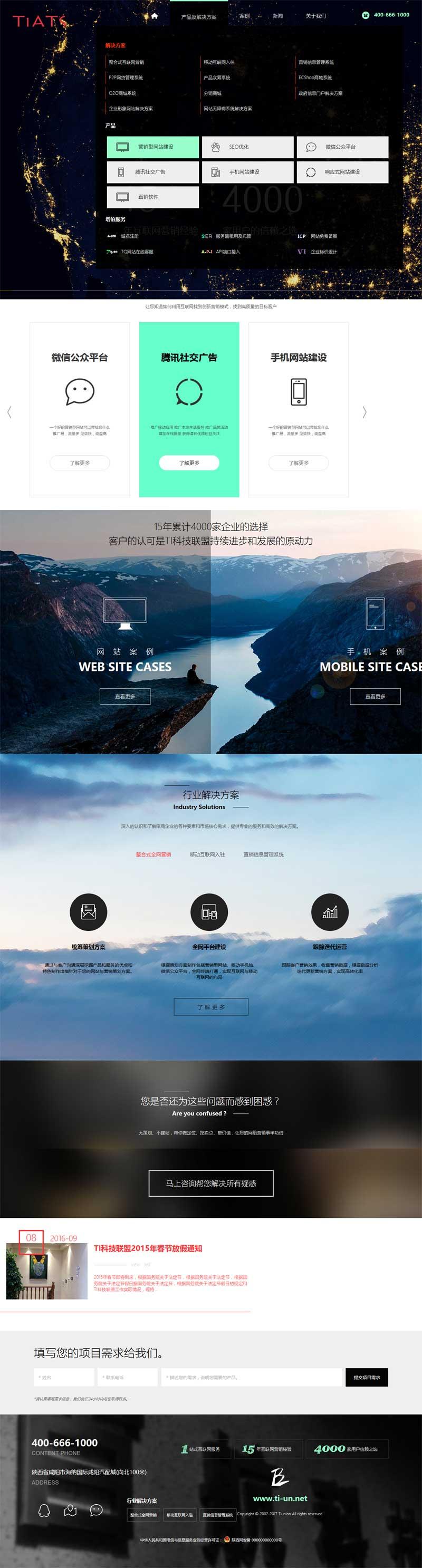 html5大气的Ti网络科技公司网页模板下载