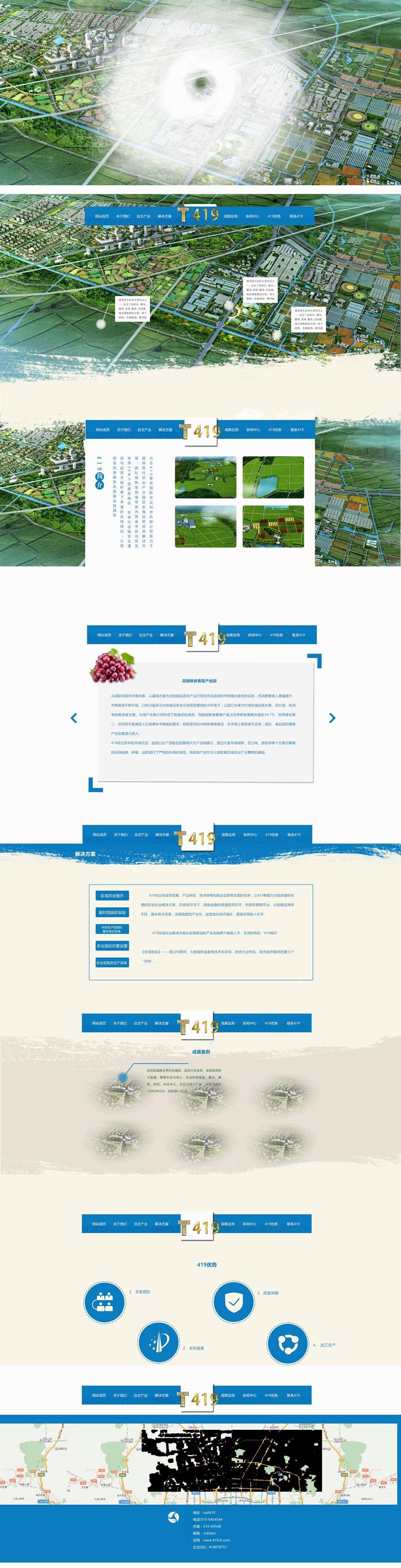 蓝色简单的农业生产科技公司网站动画模板
