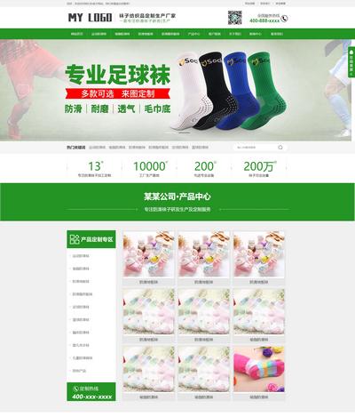 营销型防滑运动袜纺织品生产公司